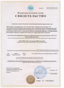 TEVY Registration certificate
