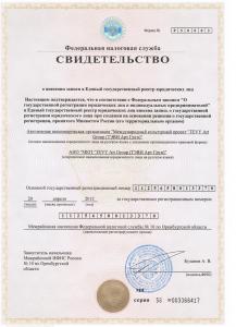 TEVY Registration certificate
